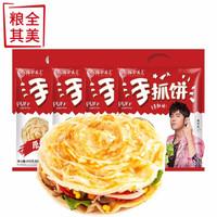 粮全其美 原味手抓饼 640g*4包(32片)