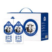 88VIP:三元 极致 全脂纯牛奶 250ml*12盒 *3件