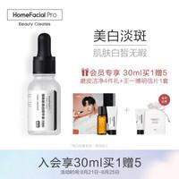 HFP烟酰胺美白原液精华液  15ml