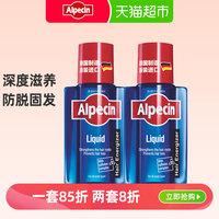 欧倍青Alpecin防脱发滋养液套装无硅油防掉发咖啡因免洗营养液2瓶
