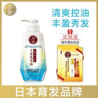 曼秀雷敦50惠育发防脱发洗发水250ml头发增长液男女士控油洗头膏