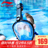 李宁(LI-NING)浮潜面罩全干式呼吸管器潜水镜儿童成人浮潜三宝套装游泳装备 黑蓝S/M