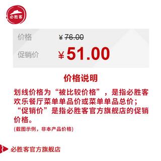必胜客 A635双11专享超值3人餐 优惠券 电子券码