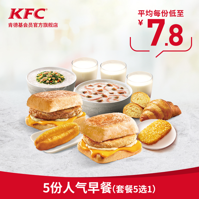 KFC 肯德基 电子券码 Y73 肯德基 5份人气早餐(套餐5选1)兑换券
