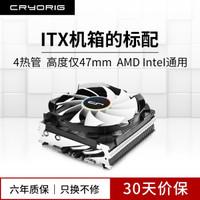 CRYORIG快睿 C7 CPU超薄散热器itx电脑风扇台式机下压式风冷散热器 C7
