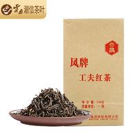 凤牌 云南凤庆滇红茶浓香型2019年一级工夫茶 500克