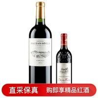 鲁臣世家庄园(Chateau Rauzan Segla)红葡萄酒 法国原装进口红酒 750ml 鲁臣世家 2013年