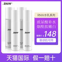 官方正品韩国rnw水乳套装护肤品补水保湿收缩毛孔男女学生旗舰店