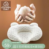七彩博士 婴儿枕头0-1岁定型枕夏季新生儿乳胶透气儿童宝宝枕头3-6-12个月新生儿用品 乳胶定型枕+2个调节柱