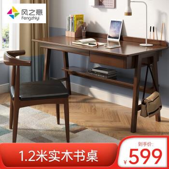 风之意 北欧实木书桌家用小户型办公桌带抽屉写字台现代简约台式笔记本电脑桌SZ0013 胡桃色-普通版 1.2m 桌子