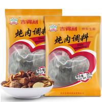 吉得利(jideli)炖肉调料 香料 卤料调味料调味品 30g*2袋 *34件