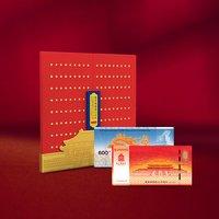 [预售]全网首发紫禁城建成600周年纪念套装