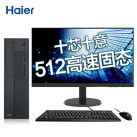 Haier 海尔 天越H700 高能版 21.5英寸台式机(i5-10400、8G、512G)