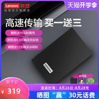 Lenovo 联想 移动硬盘1TBusb3.0高速传输移动硬移动盘1tb多便携系统兼容