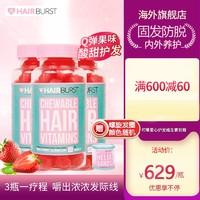 Hairburst固发防脱爱心软糖护发促生乌发维生素60粒3瓶改善发际线