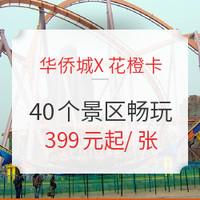 去2个回本!全国40个华侨城景区(含七地欢乐谷、深圳世界之窗)花橙卡