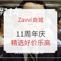 促销活动:Zavvi商城 11周年庆 玩具乐高会场