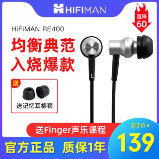 【飞速发货】Hifiman RE-400 RE400A RE400I RE400C入耳式耳机type-c安卓线控带麦HIFI通话耳塞手机音乐耳机