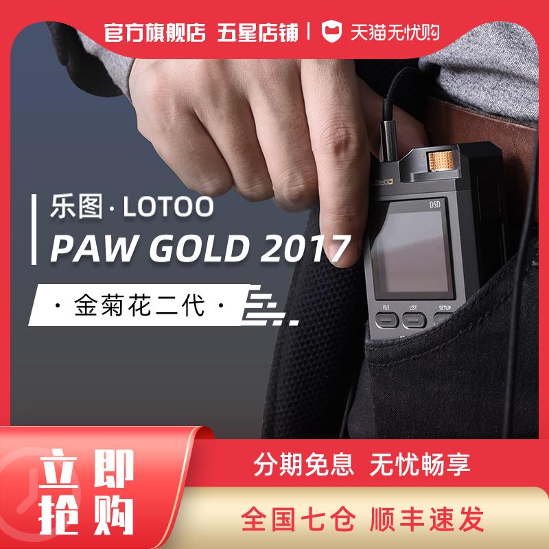 Lotoo乐图PAW GOLD2017版金菊花播放器二代HiFi音乐发烧级无损MP3无损音质dsd随身听国砖前端
