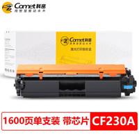 Comet 科密 CF230A  硒鼓 带芯片 1600页 *5件