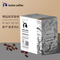 百亿补贴: LUCKIN COFFEE瑞幸咖啡 精品挂耳咖啡 8袋*10g