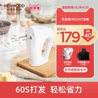 KENWOOD/凯伍德 HM220 电动打蛋器 家用手持烘焙迷你打蛋机