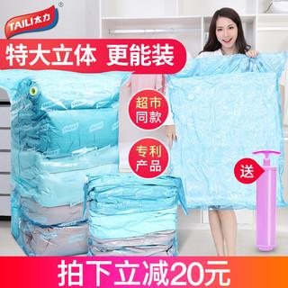 太力真空压缩袋套装棉被子特大号被褥衣服搬家神器收纳袋子真空袋