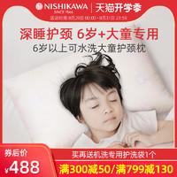 日本西川儿童枕头6岁以上四季通用10-12小学生小孩可水洗宝宝枕芯
