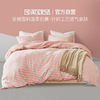 淘宝心选 全棉针织四件套 床笠款 1.2m