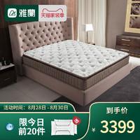 雅兰床垫 乳胶床垫1.5m1.8米床席梦思静音独立弹簧床垫成人 恒爱