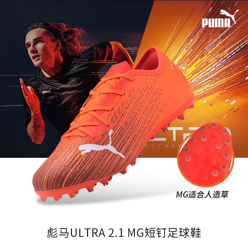 PUMA彪马ULTRA 2.1 MG短钉人造草比赛训练低帮足球鞋男10608201