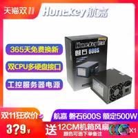 航嘉磐石600S额定500W工控服务器电源四重保护SATA*10硬盘接口
