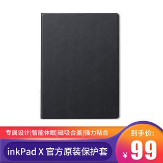 墨案 inkPad X智能电子纸 墨水屏10英寸 32G电纸书阅读器 冷暖阅读光 inkPad X 官方原装保护套