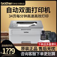 全新官方兄弟HL-B2000D黑白激光打印机自动双面打印机办公家用商用A4专业会计凭证高速打印机家庭学生试卷