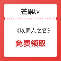 移动端:芒果tv《以家人之名》单点券