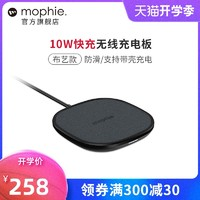 mophie无线充电器10W快充 适用苹果iPhone11Pro/XsMax/Xr/SE三星