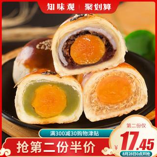 知味观网红咸蛋黄酥糕点雪媚娘美食好吃的特产零食小吃早餐排行榜