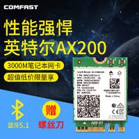 英特尔ax200NGW无线网卡千兆双频笔记本内置m.2接口电脑蓝牙5.0MU-MIMO网络信号wifi接收器