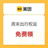 移动专享:免费领取美团7天骑车周卡/5折券/火车票优惠券