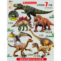 益奇思 仿真恐龙 7只大号 送恐龙乐园大礼包