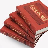 《四大名著》精装锁线 全4册