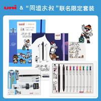 uni 三菱 UMN-S 同道大叔联名限定套装水性笔 0.38mm/0.5mm