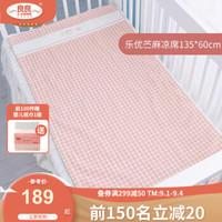 良良(liangliang) 婴儿凉席 儿童苎麻凉席夏季透气幼儿园加长凉席婴儿床适用 乐优苎麻凉席-粉色 135*60cm