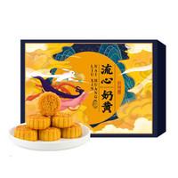 知味观 中华老字号 港式芝士流心奶黄礼盒 300g  *2件