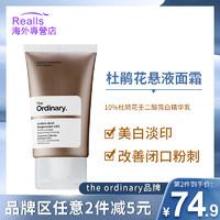 The ordinary杜鹃花面霜10%壬二酸美白抗氧化去祛痘印闭口精华乳