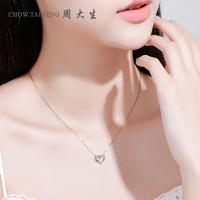 CHOW TAI SENG 周大生 A0PC0056 18K金钻石套链