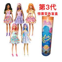 Barbie 芭比 GTP41 惊喜变色盲盒