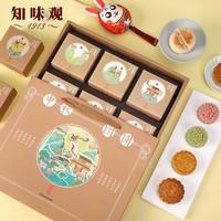 知味观 中秋月饼团圆礼盒装 6饼6味 410g