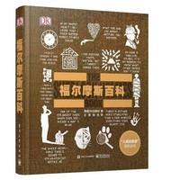 图书馆猿の2020读书计划45:《DK福尔摩斯百科》