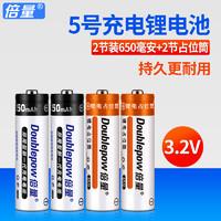 倍量14500磷酸铁锂电池3.2v大容量5号七号10440充电器可充7号五号